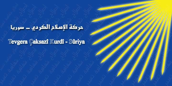 موقع حركة الإصلاح الكردي-سوريا